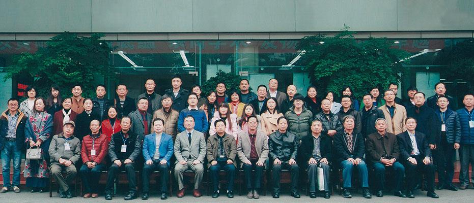 2016年中国盐文化研究中心第八届学术研究会 2016.12