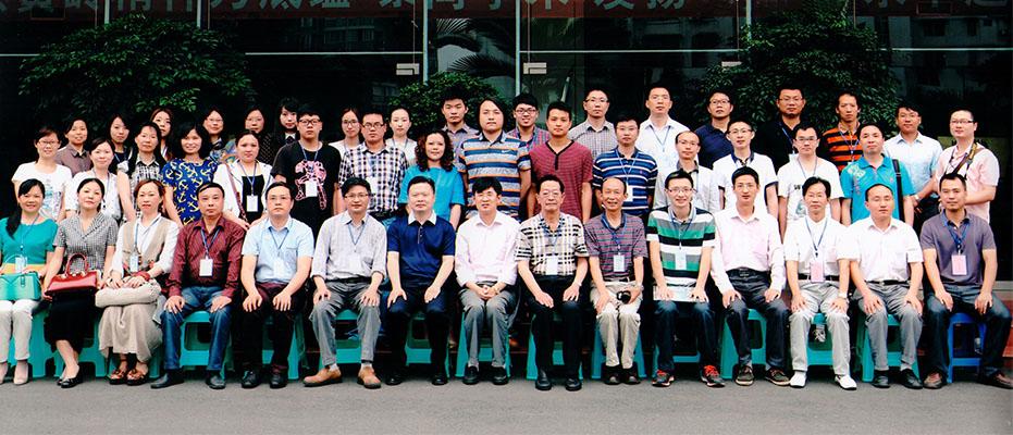 川盐文化:体系构造与当代价值学术研讨会 2015.5