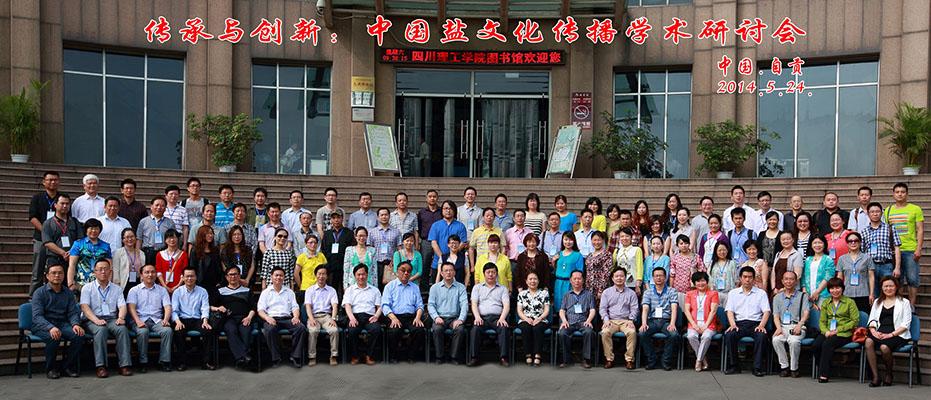 传承与创新:中国盐文化传播学术研讨会 2014.5.24