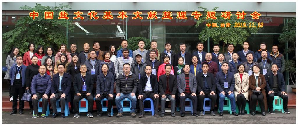 2018年中国盐文化基本文献整理专题研讨会2018.11