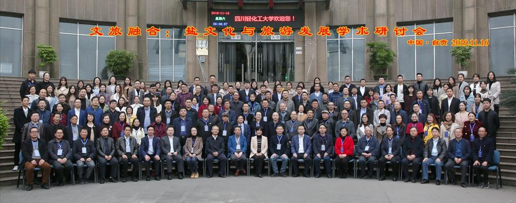 """2019年""""文旅融合:盐文化与旅游发展""""学术研讨会2019.11.16"""
